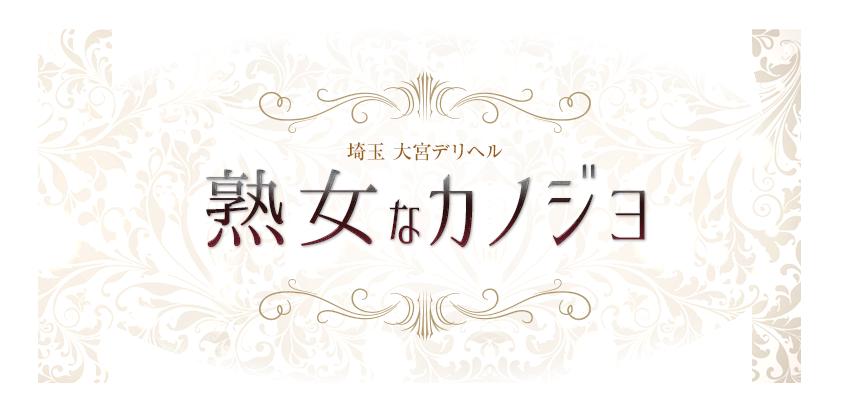 埼玉 大宮デリヘル『熟女なカノジョ』